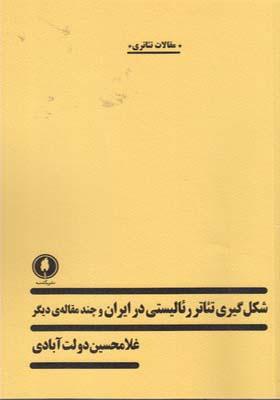 کتاب شکل گیری تئاتر رئالیستی در ایران و چند مقاله دیگر