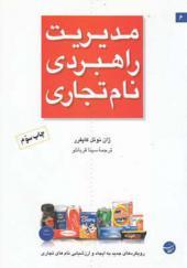 کتاب مدیریت راهبردی نام تجاری اثر ژان نوئل کاپفرر