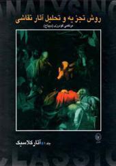 کتاب روش تجزیه تحلیل آثار نقاشی اثر مرتضی گودرزی