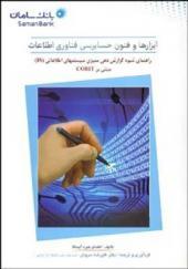 کتاب ابزارها و فنون حسابرسی فناوری اطلاعات اثر اعضای خبره آیساکا