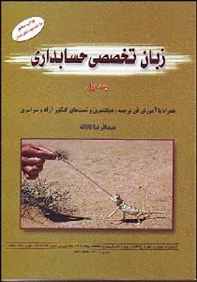 کتاب زبان تخصصی حسابداری 1 اثر عبدالرضا تالانه