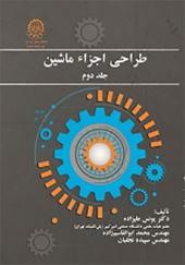 کتاب طراحی اجراء ماشین جلد دوم اثر یونس علیزاده و محمد ابوالقاسم