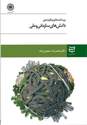 کتاب برساخت ها و پیکره بندی دانش های سازمانی و ملی اثر محمدرضا حمیدی زاده