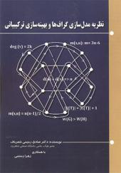 کتاب نظریه مدل سازی گراف ها و بهینه سازی ترکیباتی اثر صادق رحیمی شعرباف