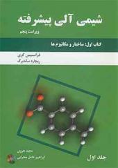 کتاب شیمی آلی پیشرفته کتاب اول جلد 1 ساختار و مکانیزم ها اثر فرانسیس کری و ریچارد ساندربرگ