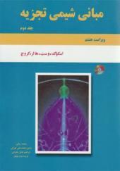 کتاب مبانی شیمی تجریه اسکوگ جلد دوم