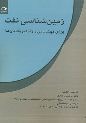 کتاب زمین شناسی نفت اثر محمد مختاری و لعیا طحائی