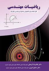 کتاب ریاضیات مهندسی قابل استفاده برای دانشجویان رشته های فنی و مهندسی و علوم پایه