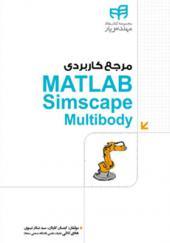 کتاب مرجع کاربردی MATLAB Simscape Multibody اثر ایمان کاردان و نادر نبوی