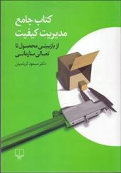 کتاب جامع مدیریت کیفیت از بازبینی محصول تا تعالی سازمانی