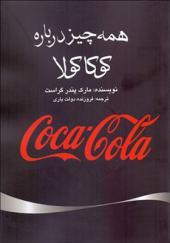 کتاب همه چیز درباره ی کوکا کولا اثر مارک پندر گراست