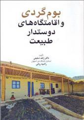کتاب بوم گردی و اقامتگاه های دوستدار طبیعت اثر زاهد شفیعی
