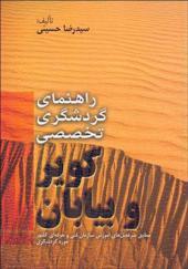 کتاب راهنمای گردشگری تخصصی کویر و بیابان اثر رضا حسینی