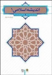کتاب اندیشه اسلامی 1 اثر جعفر سبحانی