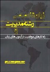 کتاب زبان تخصصی رشته مدیریت و راهکارهای موفقیت در آزمون های زبان