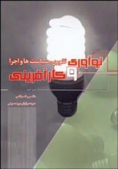 کتاب نوآوری و کارآفرینی تئوری سیاست ها و اجرا