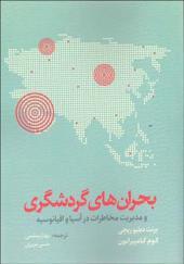 کتاب بحران های گردشگری و مدیریت مخاطرات در آسیا و اقیانوسه