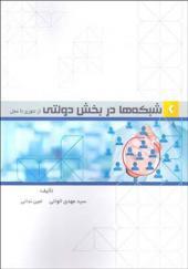 کتاب شبکه ها در بخش دولتی از تئوری تا عمل اثر مهدی الوانی