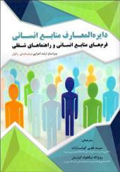 کتاب دایره المعارف منابع انسانی فرم های منابع انسانی و راهنماهای شغلی