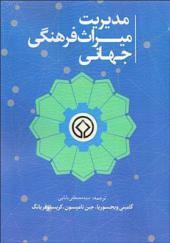 کتاب مدیریت میراث فرهنگی جهانی