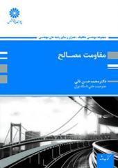 کتاب مقاومت مصالح اثر محمد حسن نائی