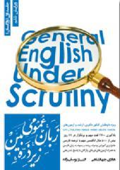 کتاب زبان عمومی زیر ذربین جلد اول هادی جهانشاهی
