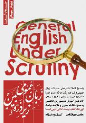 کتاب زبان عمومی زیر زربین جلد دوم آموزش تست و گرامر