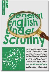 کتاب زبان عمومی زیر زربین جلد سوم تست واژگان
