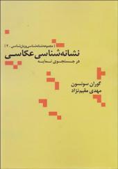 کتاب نشانه شناسی عکاسی در جستجوی نمایه اثر گوران سونسون