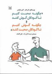 کتاب چگونه صحبت کنیم تا کودکان گوش کنند و چگونه گوش کنیم تا کودکان صحبت کنند