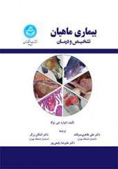 کتاب بیماری ماهیان تشخیص و درمان اثر ادوارد جی نوگا