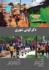 کتاب دگرگونی شهری بهداشت سرپناه و اقلیم ( آب و هوا ) اثر الیوت دی اسکلر