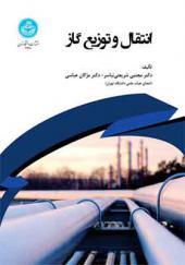 کتاب انتقال و توزیع گاز اثر مجتبی شریعتی نیاسر و مژگان عباسی