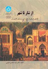 کتاب از شار تا شهر اثر محسن حبیبی