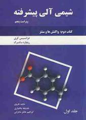 کتاب شیمی آلی پیشرفته کتاب اول جلد 2 واکنش ها و سنتز اثر فرانسیس کری