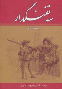 کتاب سه تفنگدار ۱۰ جلدی اثر الکساندر دوما