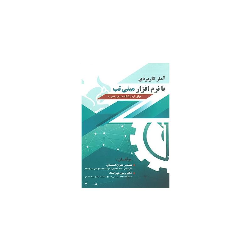 کتاب آمار کاربردی با نرم افزار مینی تب برای آزمایشگاه شیمی تجزیه اثر رسول نورالسناء