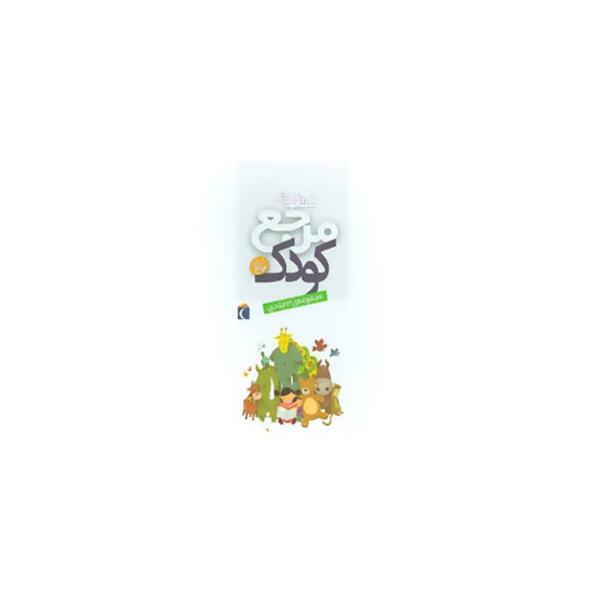 مجموعه کتاب های مرجع کودکان 3 جلدی با قاب