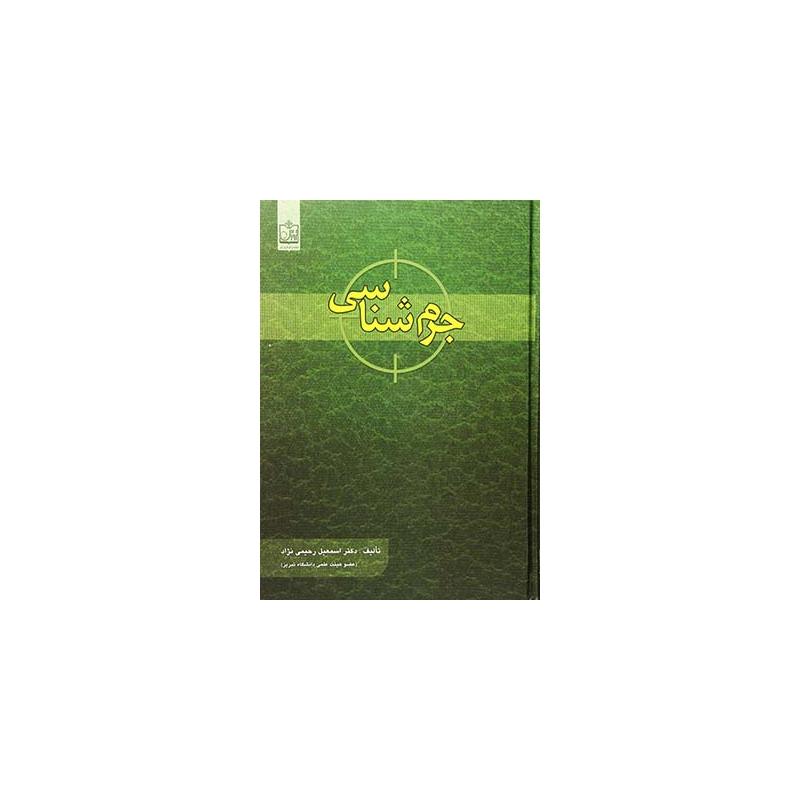 کتاب جرم شناسی اثر اسمعیل رحیمی نژاد