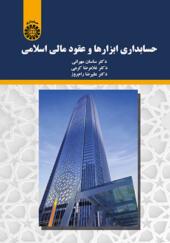 کتاب-حسابداری-ابزارها-و-عقود-اسلامی