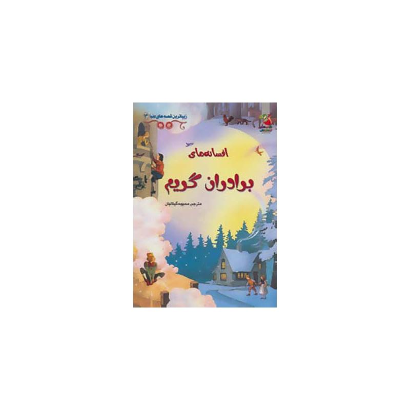 کتاب زیبا ترین قصه های دنیا 3 برادران گریم