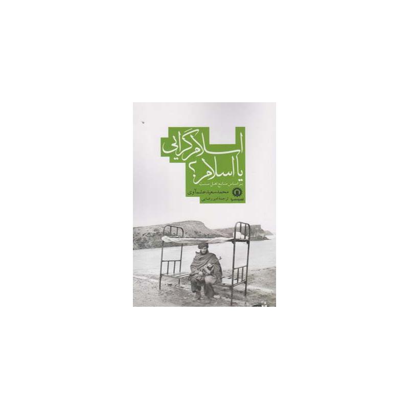 کتاب اسلام گرایی یا اسلام اثر محمد سعید عشمآوی