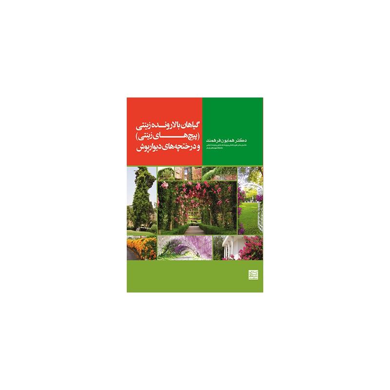 کتاب گیاهان بالارونده زینتی پیچ های زینتی و دیوارپوش اثر همایون فرهمند