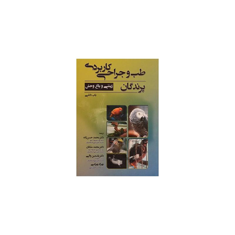 کتاب طب و جراحی کاربردی پرندگان زینتی و باغ وحش اثر باب دانلی