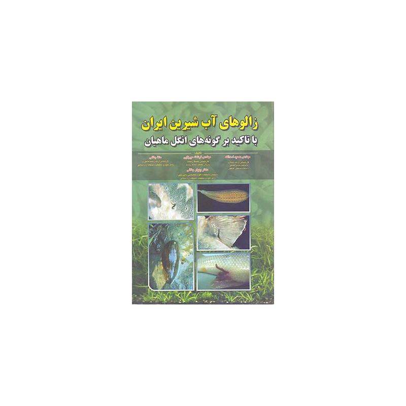 کتاب زالوهای آب شیرین ایران با تاکید بر گونه های انگل ماهیان