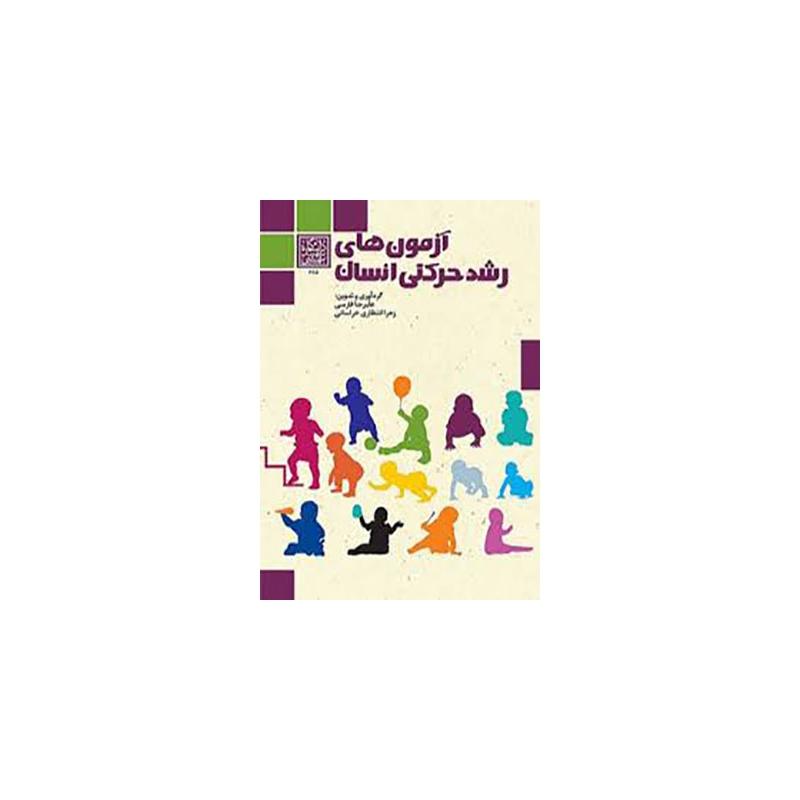 کتاب آزمون های رشد حرکتی انسان اثر علیرضا فارسی