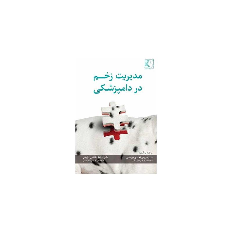 کتاب مدیریت زخم در دام پزشکی