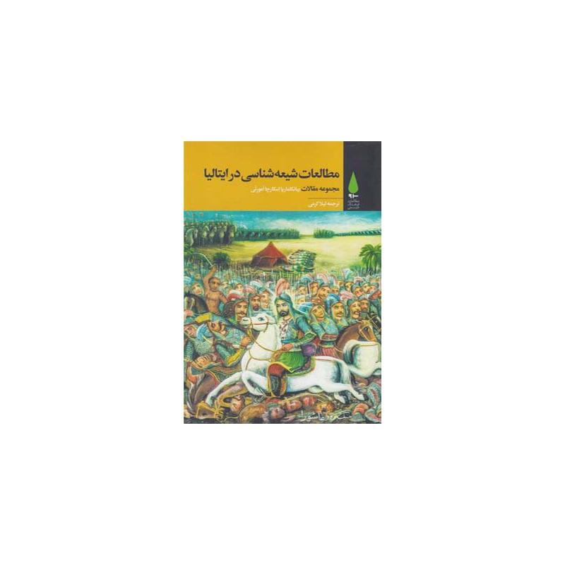 کتاب مطالعات شیعه شناسی در ایتالیا اثر بیانکاماریا اسکارچا