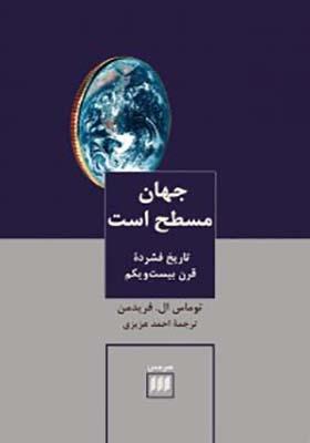 کتاب جهان مسطح است تاریخ فشرده قرن بیست یکم اثر توماس ال فریدمن