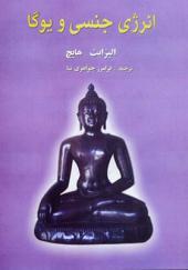 کتاب انرژی جنسی و یوگا اثر الیزابت هایچ